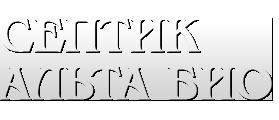 Септик-альта-био